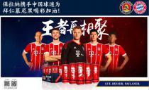 保拉纳携手中国球迷为拜仁慕尼黑喝彩加油