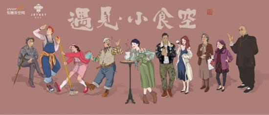 知名心灵作家张德芬参演心灵戏剧《遇见·小食空》