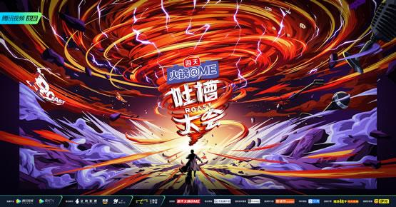 联手《吐槽大会》第五季,湘潭铺子持续迈进品牌年轻化之路